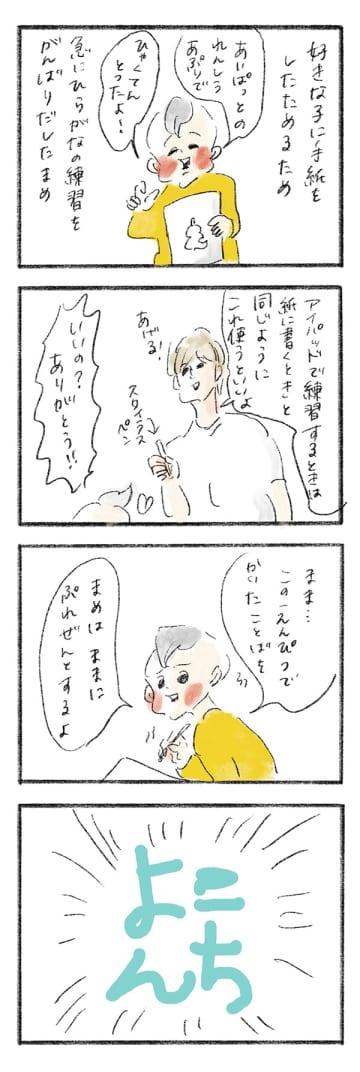 """まめからママに""""言葉のプレゼント""""!『まめ日和』第207回"""
