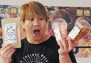 コラボ商品を手にする田村代表