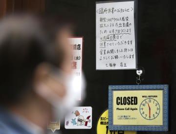 天神橋筋商店街の飲食店に張られた臨時休業のお知らせ=9日、大阪市