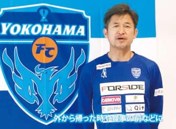 横浜FC三浦知良選手ら 手洗い法など動画で配信