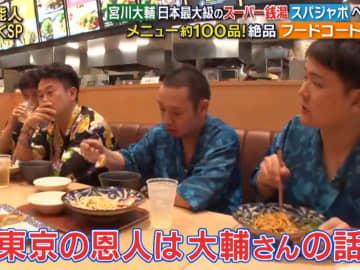 「大輔さんが番組に呼んでくれて…」千鳥、上京当時の感動エピソードを披露