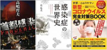 「パンデミック」関連書籍ランキング(左から)第1位の『首都感染』、第2位の『感染症の世界史』、第3位の『世界一わかりやすい新型コロナウイルス完全対策BOOK』
