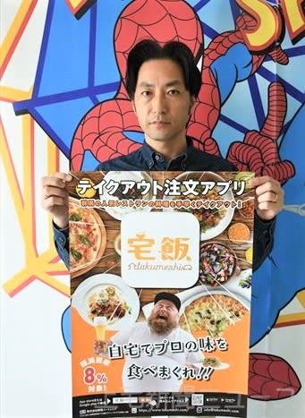 「群馬の飲食店を応援したい」と話す柴田社長