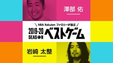 【4/10(金)】2019-20シーズン ベストゲーム、第1弾は澤部さん&岩崎さん