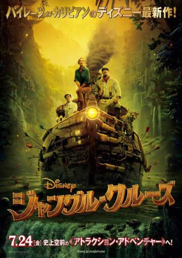公開日は決定次第お知らせとなる -『ジャングル・クルーズ』ポスタービジュアル - (c)2019 Disney