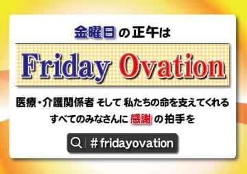 福岡市が配布している「#FridayOvation」の画像。毎週金曜日正午に、医療関係者らへの感謝のメッセージを送る取り組みだ