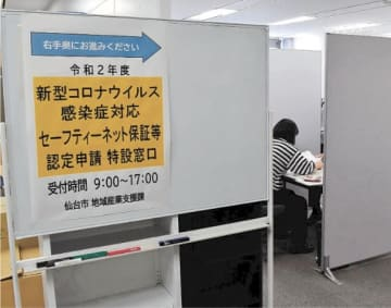 毎日60~70人程度の事業主が訪れる制度融資の認定申請窓口=仙台市青葉区の市役所表小路仮庁舎