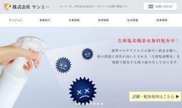 サンエーが消毒液の「次亜塩素酸水」を無料で配布 関東の2か所で