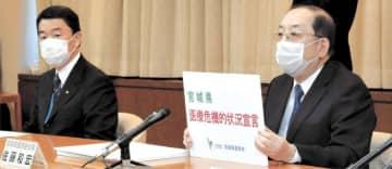 新型コロナの感染者増加で、宮城県内の「医療危機的状況宣言」を説明する佐藤氏(右)=宮城県庁