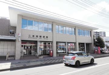 新型コロナウイルスのクラスターが発生した二本松郵便局=9日、福島県二本松市