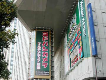 ヨドバシ横浜店が休業、販促員が新型コロナ陽性。その他店舗は営業時間短縮