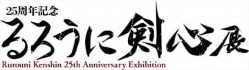 「25周年記念 るろうに剣心展」ロゴ
