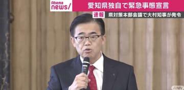 愛知県独自の緊急事態宣言を発令 大村知事「不要不急の外出・移動の自粛をすべてお願いしたい」