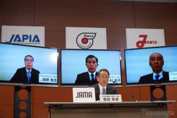 自動車工業4団体トップによる合同会見(ネット中継)