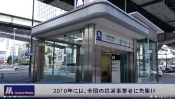 Osaka Metroがエレベーターの設置方法を動画で解説 2024年度までに18駅で増設予定