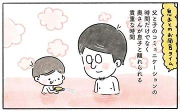 お風呂タイムにガッツポーズの理由は【奥さんと子どもに好かれたい52】