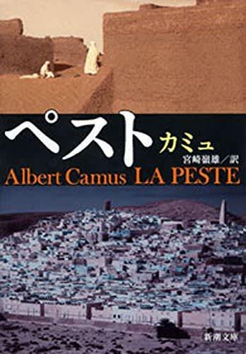 新型コロナ拡大でカミュ「ペスト」に再注目。NHK「100分de名著」も今週末再放送へ