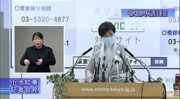 都が休業を要請する施設について説明する小池百合子都知事(東京都の会見動画)