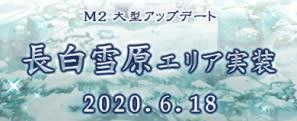 「M2-神甲天翔伝-」大型アップデートティザーサイトがオープン―マップ「長白雪原」の情報が明らかに