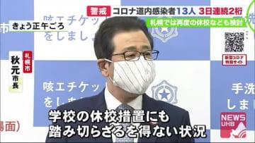 """札幌市長""""第2波""""への警戒「休校措置も踏み切らざるを得ない状況」観光施設などの休止も再検討へ"""
