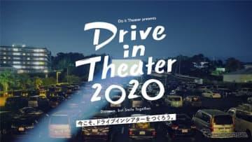 ドライブインシアター2020(イメージ)