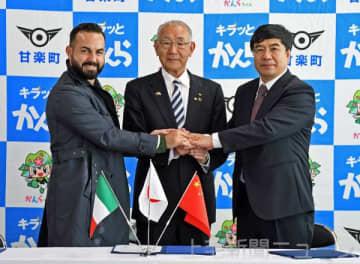 来県時に握手を交わす(左から)ジャーコモ市長、茂原荘一甘楽町長ら=2019年11月、甘楽町