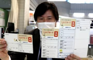守山市のヘルプカード。計3種類あり、折り目が多いほど記載事項が増えるのが特徴(滋賀県守山市役所)