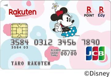 ミニーマウスデザインの「楽天カード」の申し込み受け付け開始