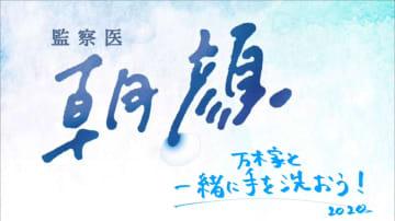 『監察医 朝顔2』がスペシャル動画「万木家と一緒に手を洗おう!」を公開