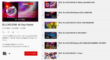 B'z、歴代ライブ映像全23作品を公式YouTubeで期間限定配信