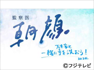 """上野樹里主演「監察医 朝顔2」が""""Stay Home""""につながるスペシャル動画を公開中"""