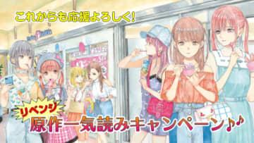 TVアニメ「推しが武道館いってくれたら死ぬ」ニコニコ生放送での全12話振り返り上映会決定!