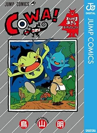 鳥山明『COWA!』- 辛いこと、悲しいこと、うれしいこと、楽しいこともみんな変わらずに、ただ同じ入れ物に入っているだけ。漫画家・阿部洋一の #とにかく癒されたいときのカルチャー