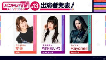Poppin'Party 2nd Album「Breakthrough!」のジャケット画像が初公開!「バンドリ!TV LIVE 2020」第13回放送の情報も