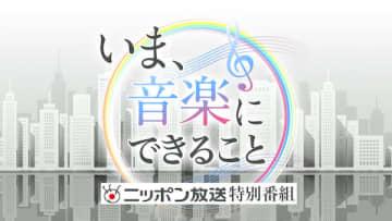 及川光博、MISIA、山口一郎(サカナクション)、Little Glee Monster出演!ニッポン放送特別番組 『いま、音楽にできること』。