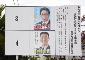 2020年4月19日に投開票される高浜町長選挙のポスター掲示場