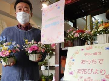 「花のち晴れ」でストレス減 花屋さんの組合が外出自粛向けプロジェクト