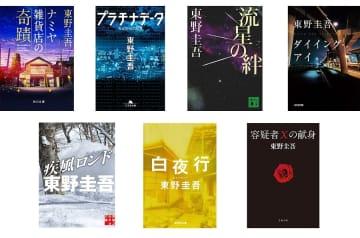 東野圭吾作品の電子書籍化が解禁 『ナミヤ雑貨店の奇蹟』などベストセラー7作