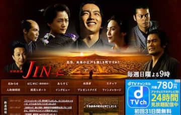 『JIN-仁-』再放送で、内野聖陽の演技が「坂本龍馬役の完成形」と再脚光