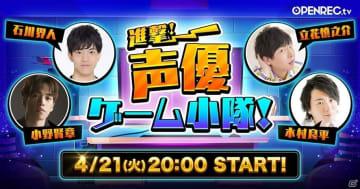 立花慎之介さん、石川界人さん、小野賢章さん、木村良平さん出演の「進撃!声優ゲーム小隊!」がOPENREC.tvで放送