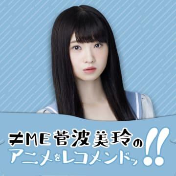 【連載】≠ME 菅波美玲のアニメをレコメンドッ!!第19回 部活動っていいなと思える作品