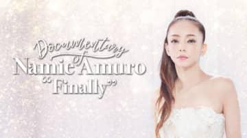 安室奈美恵、沖縄で実施されたラストライブの映像も含む、特別版、ミュージックビデオ94曲など期間限定で無料配信!