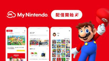 任天堂の情報をチェックできるアプリ「My Nintendo」