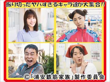広瀬アリス、MEGUMI、バッファロー吾郎A、ぺこぱ・シュウペイが「浦安鉄筋家族」にパワフル出演!!