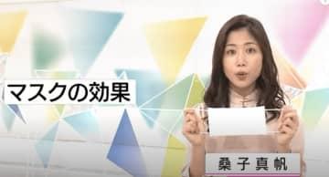 NHK桑子真帆アナ、小澤征悦との熱愛写真にネット騒然!「マスクもつけずに不要不急デートしていいわけ?」「濃厚接触しすぎでしょ!」