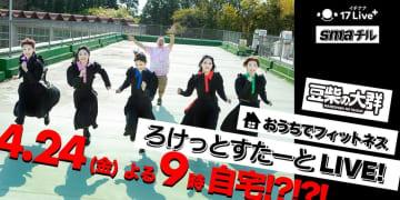 豆柴の大群、『おうちでフィットネス「ろけっとすたーと」LIVE!』配信決定!