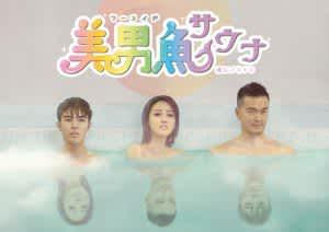 男性専用サウナが舞台!心と体が一致しない男女3人?台湾版「おっさんずラブ」!? 痛快ラブコメディ「美男魚サウナ」でおうち時間♬