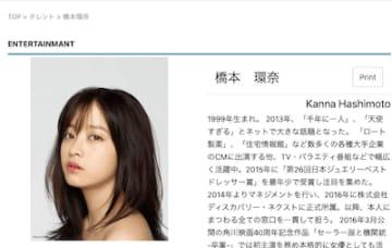 橋本環奈、4年前との比較写真を公開で大反響「マジで神」「相変わらず天使」