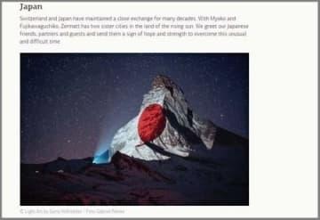 メッセージと画像が掲載されたツェルマット観光局のホームページ