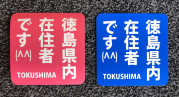 徳島県外ナンバーにあおり